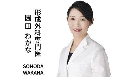 日本形成外科学会認定 形成外科専門医 園田わかな